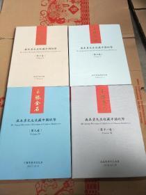 森本勇先生收藏中国纸币 第九卷