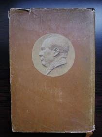 毛泽东选集第一卷精装 1952年印刷 品相很好