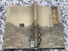 老司城与湘西土司文化研究