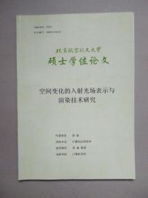 空间变化的入射广场表示与渲染技术研究(北京航空航天大学硕士学位论文)