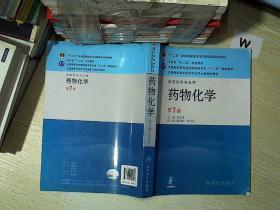 药物化学  第7版     .