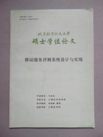 移动服务评测系统设计与实现(北京航空航天大学硕士学位论文)