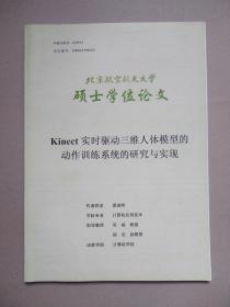 Kinect 实时驱动人体模型的动作训练系统的研究与实现(北京航空航天大学硕士学位论文)