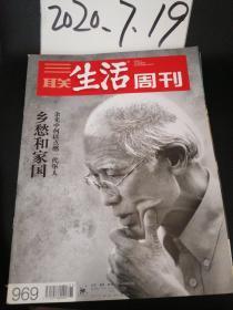 三联生活周刊  2018年1期