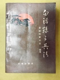 1991年初版1印【白话孙子兵法】时事出版社