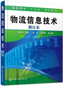 物流信息技术修订本