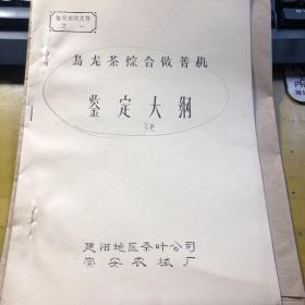 乌龙茶综合做菁机鉴定大纲     共3页