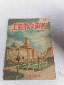 上海市交通图(1960年印)