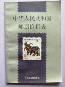 1997年中华人民共和国邮票价目表