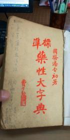 标准药性大字典(包老到民国,无封面封底,内容完整,具体如图)