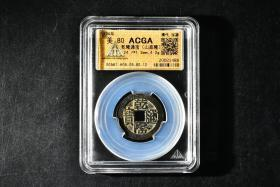 (乙8607)ACGA评级 乾隆通宝(山底隆) 一枚 美80 1736年 小平 宝源 中国古代 古钱币