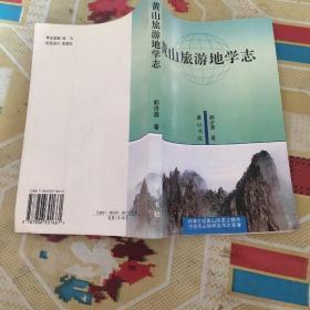 黄山旅游地学志