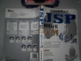 JSP網絡開發實例自學手冊
