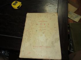 复印报刊专题资料:造型艺术(1965年10-12月)