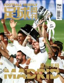 足球周刊2020年第15期794期皇道无极(现货现货)