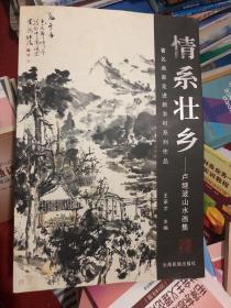 情系壮乡 : 卢继波山水画集