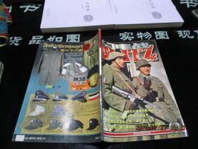 闪电战(9)丛丕/主编     22-3号柜