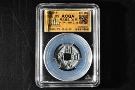 (乙6743)ACGA评级 开元通宝(白铜) 一枚 美85 公元621年 小平 中国古代 古钱币