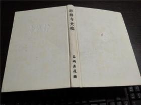 原版日本日文 静胜寺史稿 高崎直道 静胜寺 昭和62年 大32开硬精装