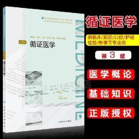 """循证医学(第3版/配增值)/全国高等学历继续教育""""十三五""""(临床专本共用)规划教材"""