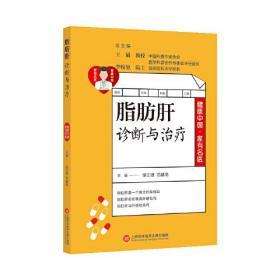 健康中国·家有名医丛书-脂肪肝诊断与治疗