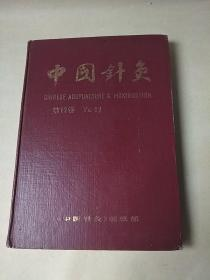 中国针灸1992第12卷