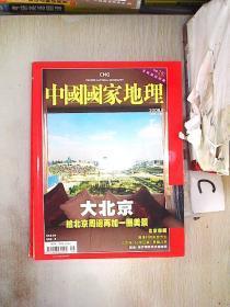 中国国家地理2008 9 (繁体)