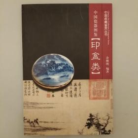 中国瓷器图鉴(印盒类) 2020.7.31