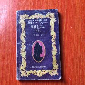 拿破仑女友日记