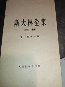 《斯大林全集》目录。第一至十三卷
