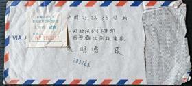 90年代日本寄大陆封 贴有邮电延伸服务费收据2张 其中一张被撕毁