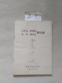 王洪文张春桥江青姚文元 罪行录(1)