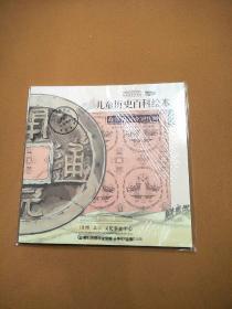 儿童历史百科绘本 《商贸,从贝壳到丝绸》