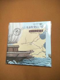 儿童历史百科绘本 《我们怎样走遍世界》