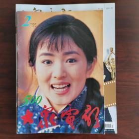 大众电影杂志(1995年第2期、2016年第10-12期、2018年第1-5期)共9册 6元/册