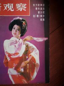 明星美女插页,东方歌舞团领舞訾莎莉,第二汽车制造厂(单张)