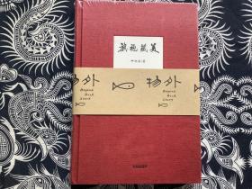 旗袍藏美(全新未拆封精装版)