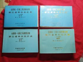全国统一安装工程预算定额  1994浙江省单位估价表(全四册)