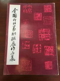 1990年签名本(全国印社篆刻联展作品集)1版1印