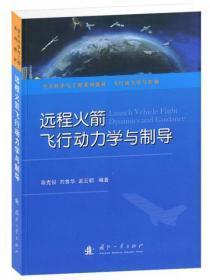 空天科学与工程系列教材·行动力学与控制:远程火箭飞行动力学与制导