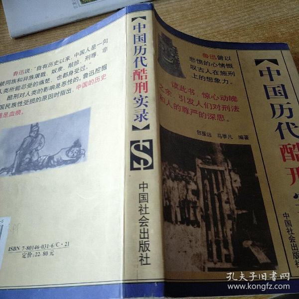 中国历代酷刑实录