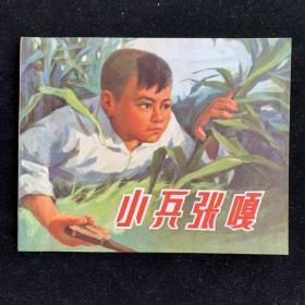 小兵张嘎(1印雪白)