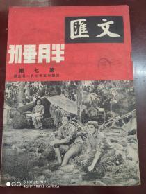 民国35年第七期《文汇半月画刊》全一册,部分内容贴51张民国大家木刻版画。