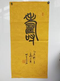 高式熊  书法  尺寸68x34