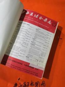 中西医结合杂志 1990年 第10卷 第1-12期、12册合售、简易合订本