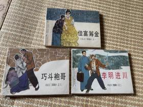 《长江三部曲》佳富筹金 李明进川 巧斗袍哥