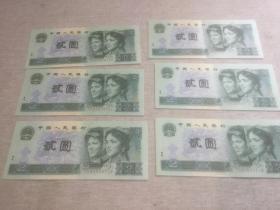 第四套人民币 两元(六枚)连号