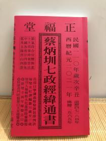 正福堂蔡炳圳2021辛丑牛年七政经纬通书