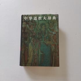 中华道教大辞典 胡孚琛 (精装16开,品相好,原版私藏,跟新书一样)