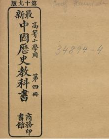 高等小学中国历史教科书(第4册)繁体版(5-9年级用)小学语文文言文古文读本